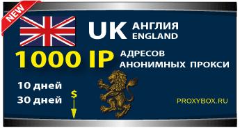 Английские прокси 1000 IP адресов