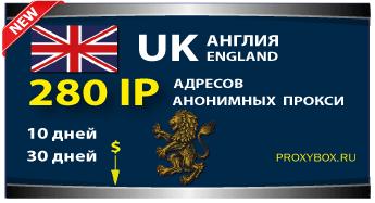 Английские прокси 280 IP адресов