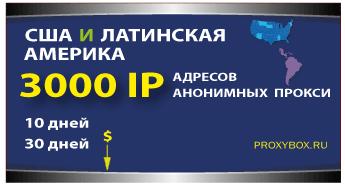 USA + LATINA - 3000 IP
